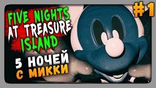 Обложка Five Nights At Treasure Island Прохождение 1 ПЯТЬ НОЧЕЙ C МИККИ