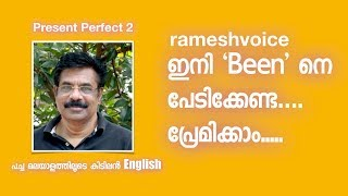 Present perfect - has been and have been  ഇന &#39Been&#39ന പടകകണട...പരമകക