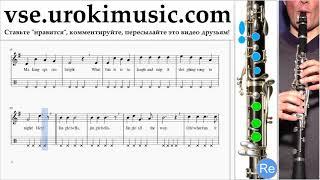 Уроки кларнета Jingle Bells Ноты Самоучитель um-b821