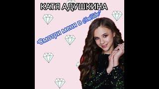 "КАТЯ АДУШКИНА/ ""Смотри меня в YouTube"""