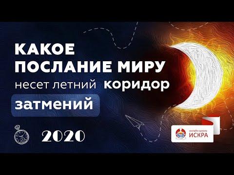 СОЛНЕЧНОЕ и ЛУННЫЕ затмения в 2020 году🌒Какое ПОСЛАНИЕ МИРУ несёт летний коридор затмений.Часть1 18+