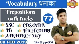 English Vocabulary |Vocab Sp.ForSSC/Bank/IB/Others| Preposition with Trick| Class 77 | By Anuj Sir