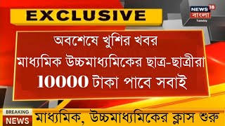 west bengal board of higher secondary education   Madhyamik and hs exam result,free tab for students