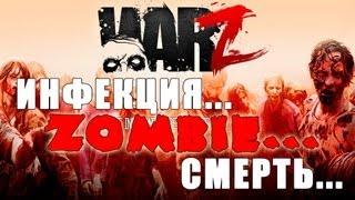 The War Z - Превью ЗОМБИ-ММО сурвайвла! via MMORPG.su