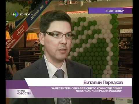 В одном из торговых центров Сыктывкара  собрались  представители Сбербанка, агентств недвижимости и компаний застройщиков