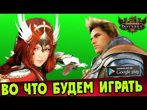 НОВОСТИ РПГ: Project V4 - Lineage 2m - Black Desert M - Sword Art Online - Warhammer [Android - Ios]
