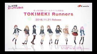 【試聴動画】TOKIMEKI Runners /  虹ヶ咲学園スクールアイドル同好会 thumbnail