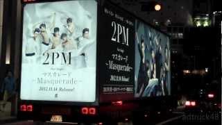 2PM 「マスカレード ~Masquerade~」 宣伝トラック