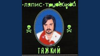 Ляпис Трубецкой – Холодная мамба