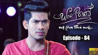 Sangeethe | Episode 84 06th June 2019 Thumbnail