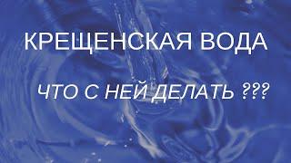 Крещенская Вода ! Что с ней делать и как использовать ? Обряд для женщин .