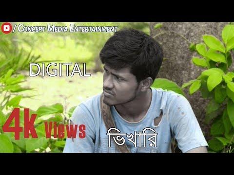 Digital Vikhari  (Concept Media Entertainment) Bangla Funny Video 2017