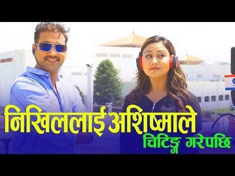 OK Masti Talk With Nikhil  & Ashisma    'संचितासँग झगडा यसकारण पर्छ' - निखिल