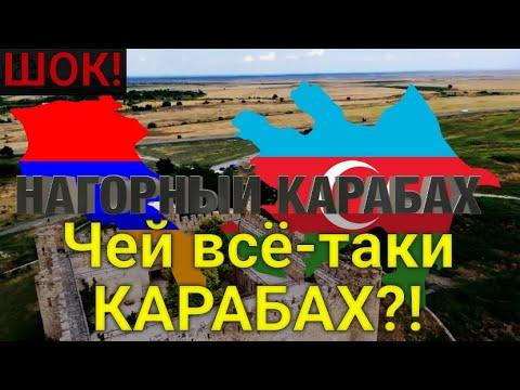 ШОК! Чей всё-таки КАРАБАХ?! Почему Азербайджан и Армения не могут решить этот вопрос?