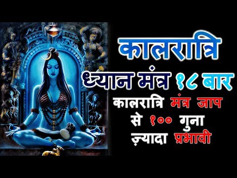 Kalratri Dhyaan Mantra 18 times for Meditation   More Powerful than Mantra Chanting