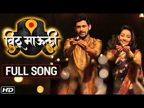 Vithumauli (विठू माऊली) | FULL Promotional Song | Upcoming TV Serial 2017 | #StarPravah