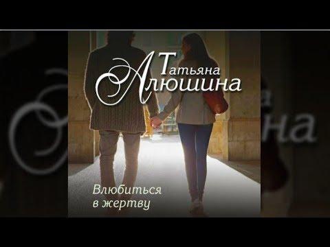 Влюбиться в жерту | Татьяна Алюшина (аудиокнига)