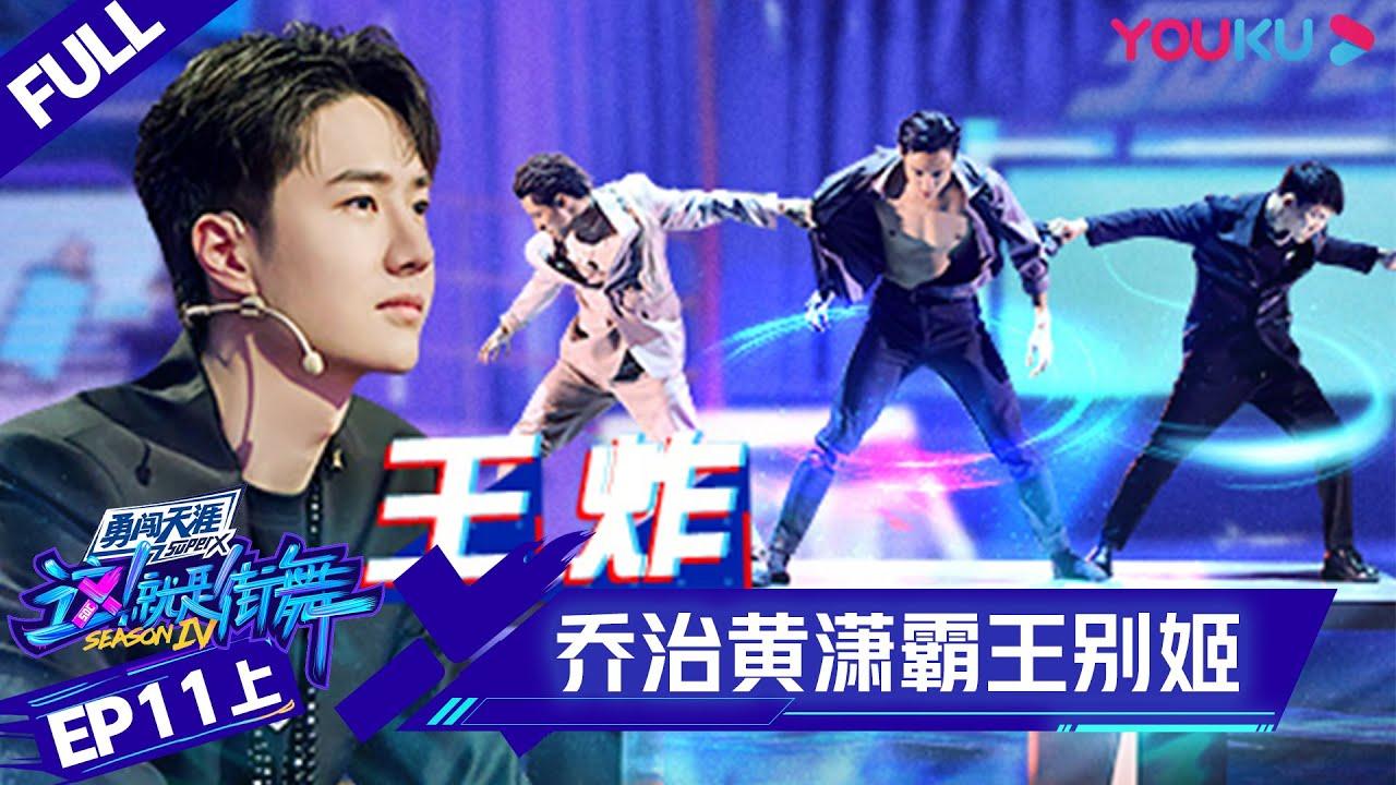 "Download MULTISUB【这!就是街舞 第四季 Street Dance of China S4】EP11上集 | 乔治黄潇""霸王别姬""绝美舞台 | 优酷 YOUKU"