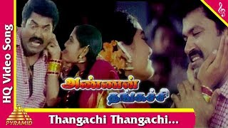 Thangachi Thangachi Song |Annan Thangachi Movie Songs |Charan Raj|Shruthi|Pyramid Music
