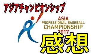 プロ野球アジアチャンピオンシップ大会を振り返る。