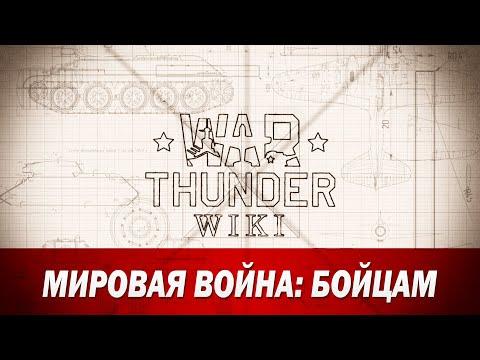 War Thunder Wiki | Мировая война: бойцам