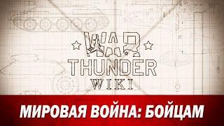 War Thunder Wiki   Мировая война: бойцам