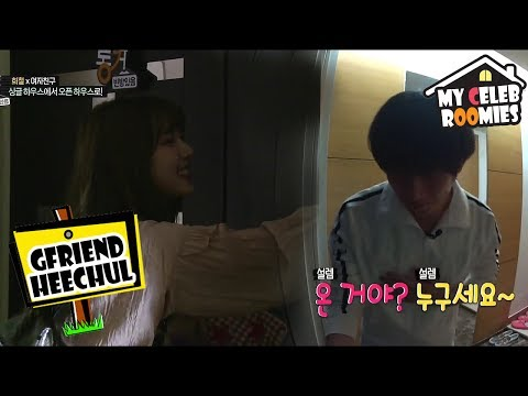 [My Celeb Roomies - GFRIEND] Yerin Arrived At The Host's Place the First 20170609