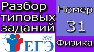 Разбор Задания №31 ЕГЭ 2016 по Физике! Типовая Задача!(, 2016-01-22T18:36:04.000Z)