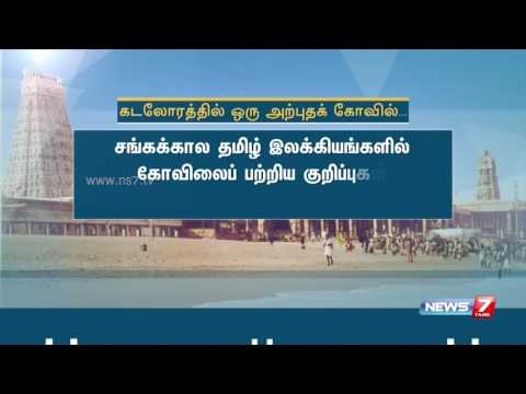 Thiruchendur Murugan Temple Architecture | News7 Tamil