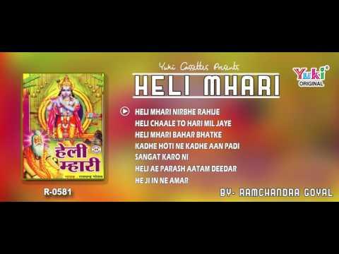 हेली म्हारी। राजस्थानी निर्गुणी भजन। गायक -रामचंद्र गोयल। Heli Mhari Nirbhay Rahije -Jukebox