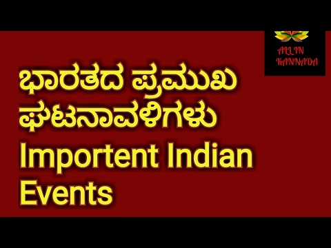 Kannada GK Indian important events /Kannada samanya jnana /FDA,SDA,KPSC,PDO,PSI,KAS exam guide