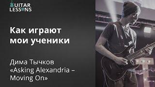 Уроки гитары в Саратове Аsking Аlехаndriа–Moving On Cover by Tychkov