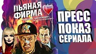 """Пресс-показ сериала """"Пьяная фирма"""""""