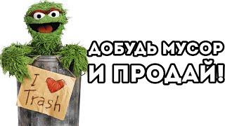 ДОБУДЬ МУСОР И ПРОДАЙ! thumbnail