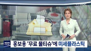 홍보용 물티슈에 미세플라스틱 검출 (2020.6.1/부…