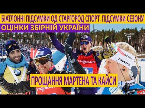 Оцінки українським біатлоністам. Прощання Фуркада та Кайси. Біатлонні підсумки од СтаргородСпорт №9