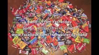 ลูกอม - From Yesterday วัชราวลี Rock cover (Official Audio)