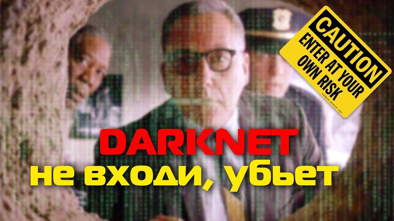 Darknet ссылки попасть на гидру даркнет 1 серия hydra