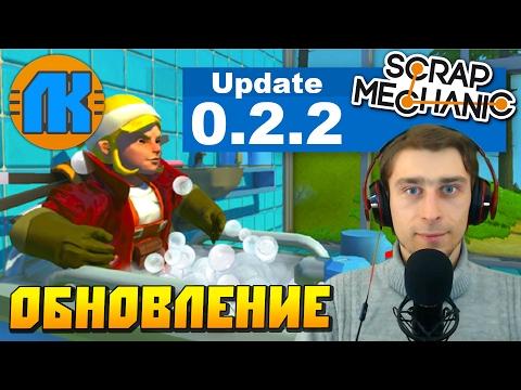 Scrap Mechanic \ ОБНОВЛЕНИЕ 0.2.2 \ СКАЧАТЬ UPDATE !!! \ СКАЧАТЬ СКРАП МЕХАНИК !!!
