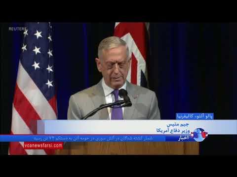 جیم متیس درباره ایران و جنگ لفظی روحانی ترامپ چه گفت thumbnail
