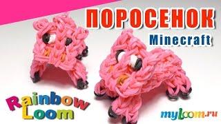СВИНЬЯ MINECRAFT из резинок Rainbow Loom Bands. Урок 468. Как сплести свинью из резинок