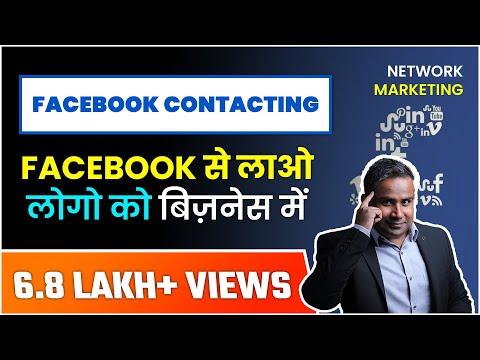 फेसबुक से जॉइन कराना हो गया आसान । Network Marketing   MLM   SAGAR SINHA   FACEBOOK CONTACTING