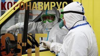 Смертельный антирекорд за сутки Коронавирус в СНГ и в мире от 21 10 2020