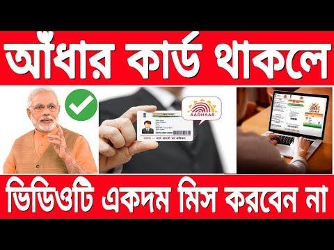 আঁধার কার্ড থাকলে একদম মিস করবেন না (Aadhaar Card Latest Update)