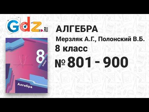 № 801-900 - Алгебра 8 класс Мерзляк