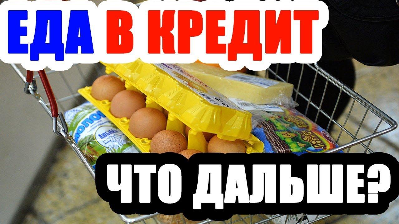кредиты на еду в россии как узнать баланс на карте газпромбанка через интернет