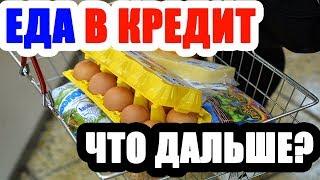 Еда в кредит - что дальше?| Жизнь в России