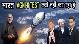 जानिए भारत क्यों TECHNOLOGY होने के बाबजूद AGNI -6 MISSILE को TEST नहीं कर रहा हे ?