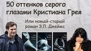 """Новый роман Э.Л. Джеймс """"Грей"""" - мужские 50 оттенков серого"""