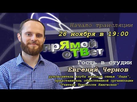 Прямой Ответ (в студии Евгений Чернов)